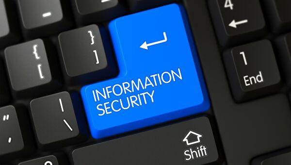 Организация информационной безопасности